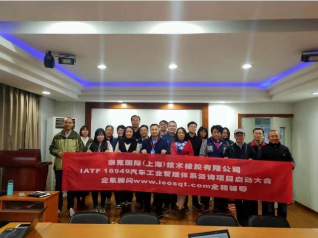 企航顾问启动美国泰克国际(上海)技术橡胶有限公司IATF 16949汽车工业管理体系咨询项目
