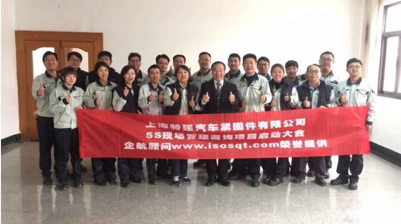 企航顾问启动上海特强汽车紧固件有限公司为期一年的5S管理咨询项目