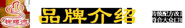 柳螺湾品牌介绍 传统配方改良 符合大众口味