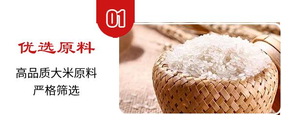 优选原料 高品质大米原料 严格筛选