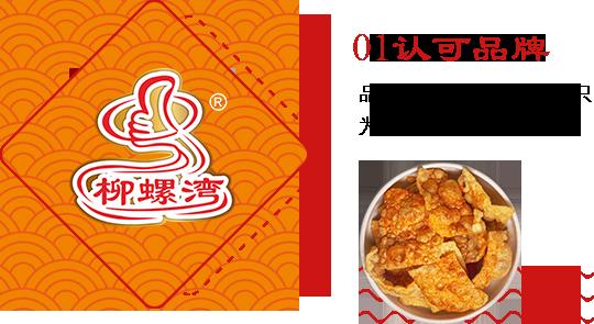 01认可品牌 品牌理念:匠心手作,只为做好一碗粉。