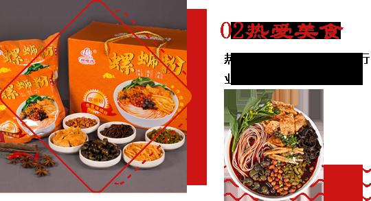 02热爱美食 热爱美食品,对螺蛳粉行业有信心。