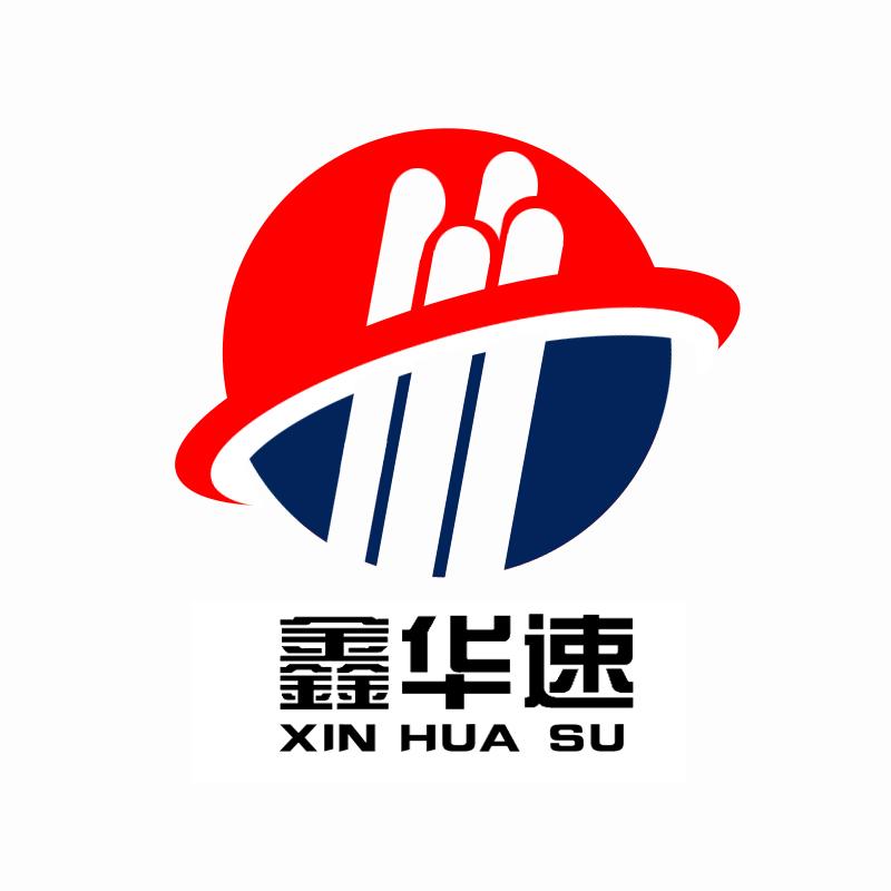 深圳市鑫华速电线电缆有限公司