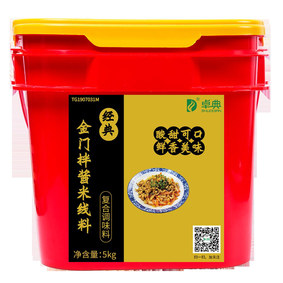 金門拌醬米線