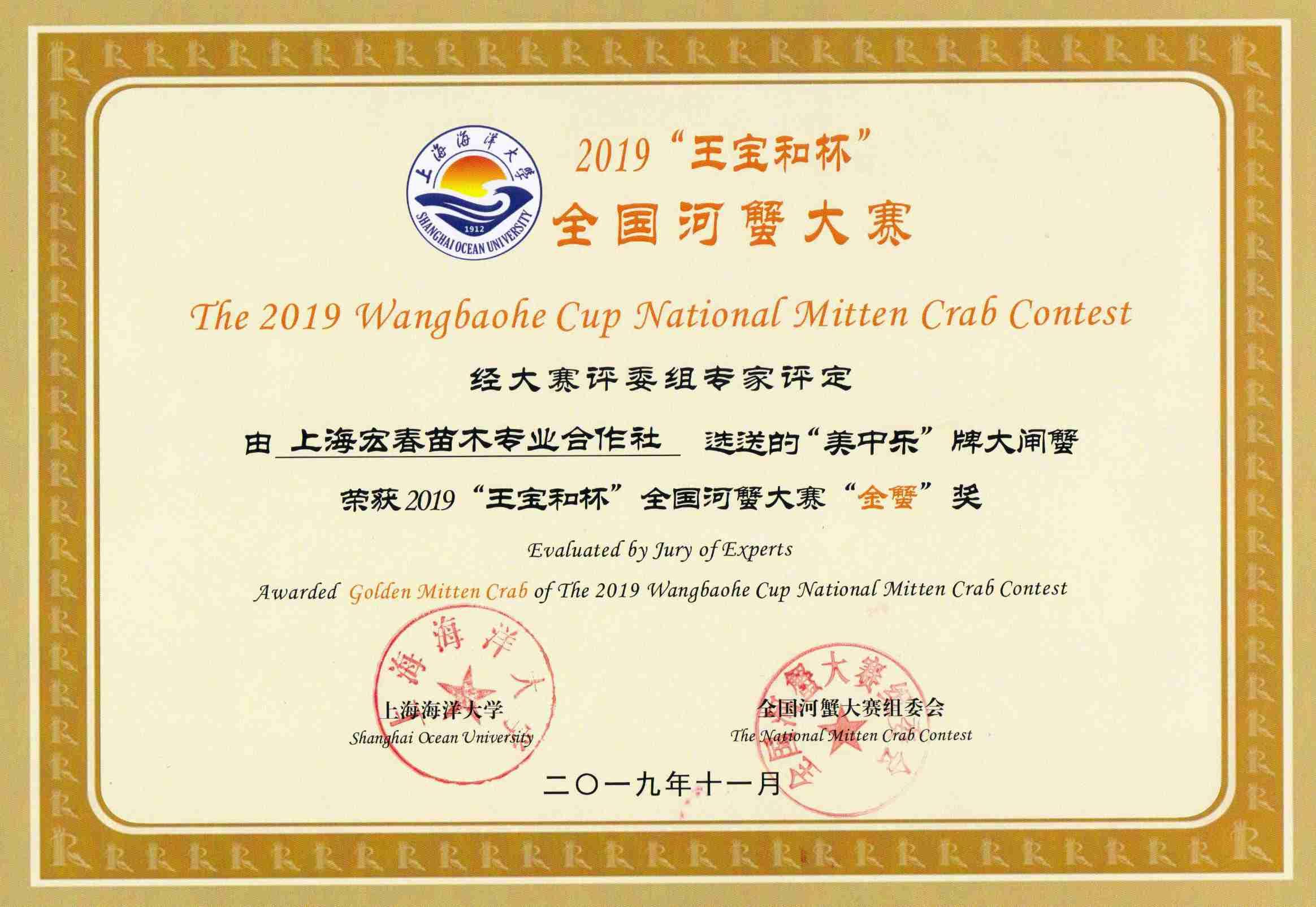 上海宏春苗木荣获2019金蟹奖