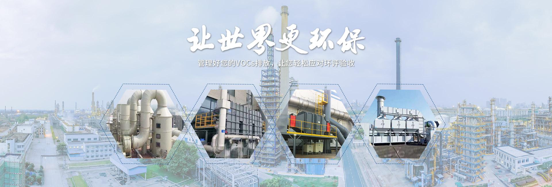 苏州博讯特环保科技有限公司