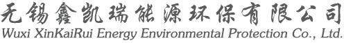 无锡鑫凯瑞能源环保有限公司