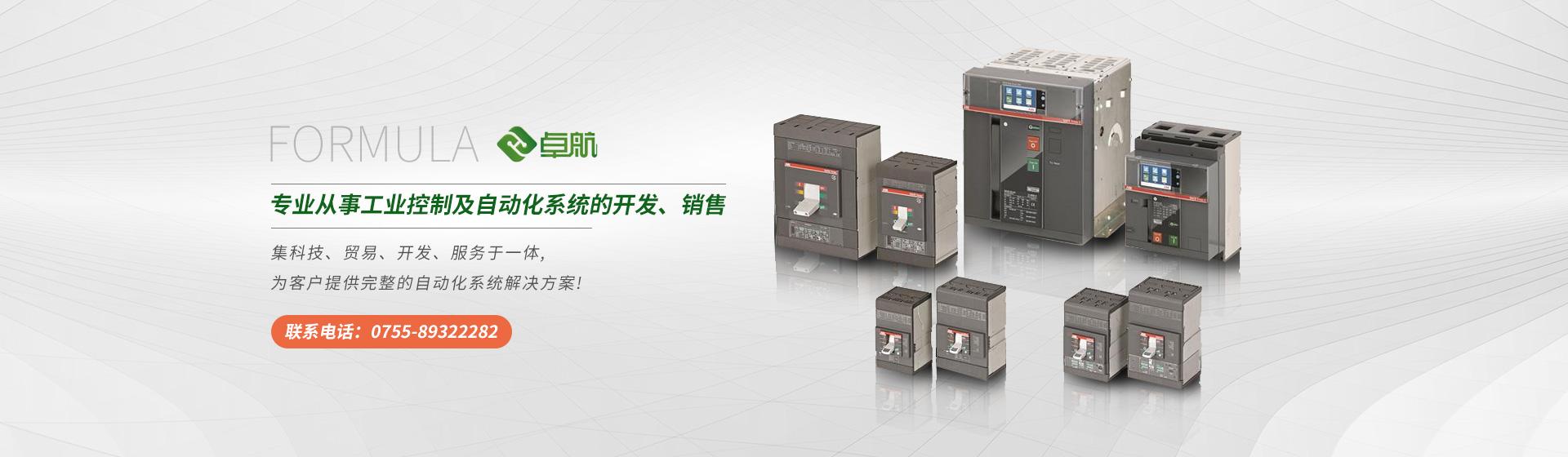 深圳卓航自动化科技教您断路器的选用