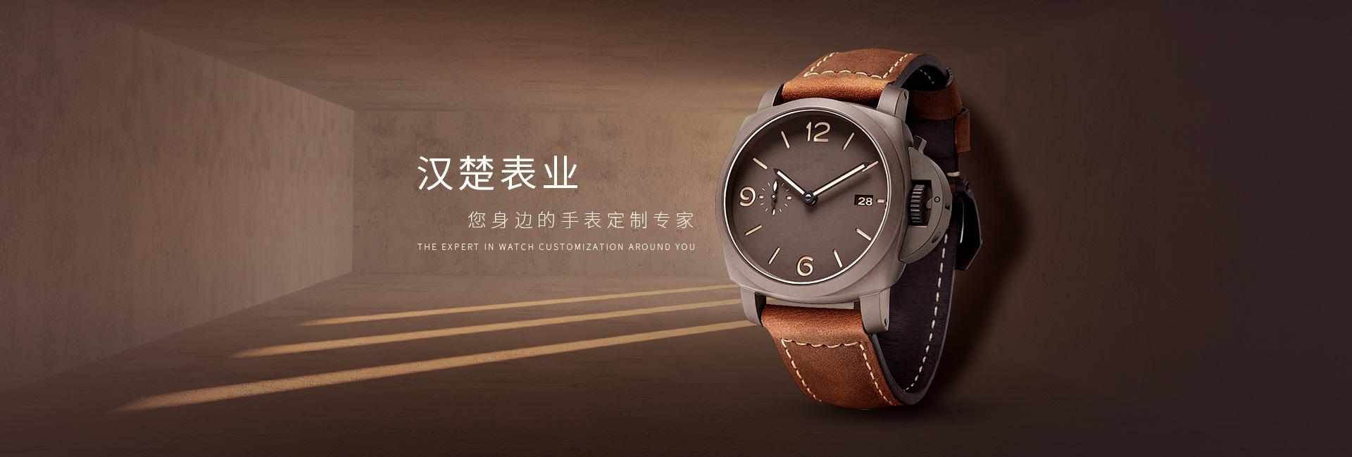 汉楚表业您身边的手表定制专家