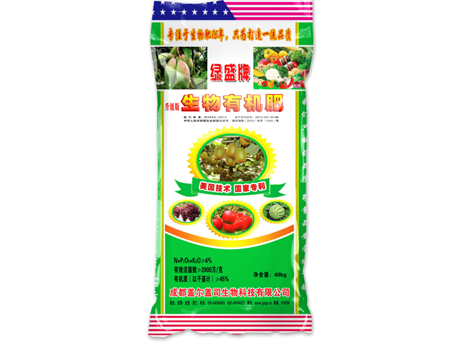 Lvsheng Bio-organic Fertilizer