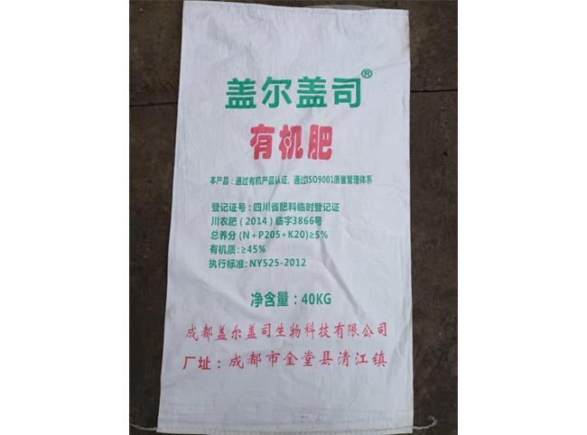GAIERGAISI Organic Fertilizer