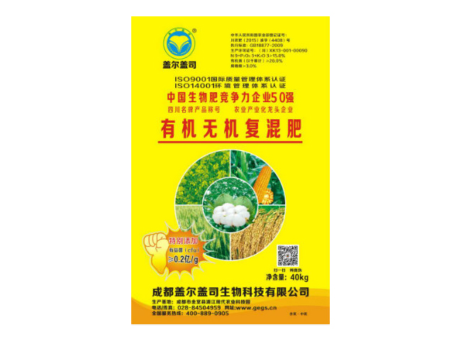 GAIERGAISI Organic-Inorganic Compound Fertilizer