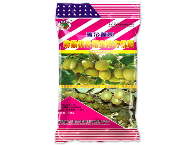 Kiwifruit Bio-organic Fertilizer