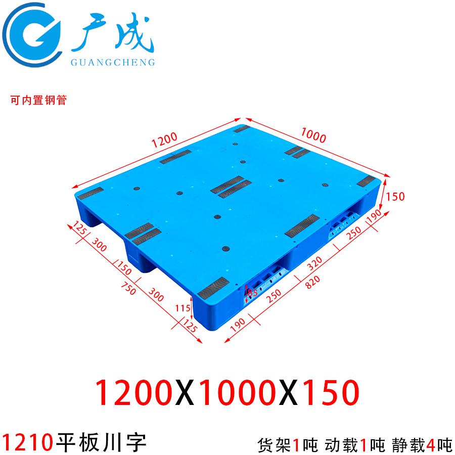 1210A平板川字塑料托盘