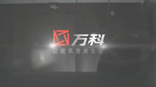 万科七宝广场地产宣传片