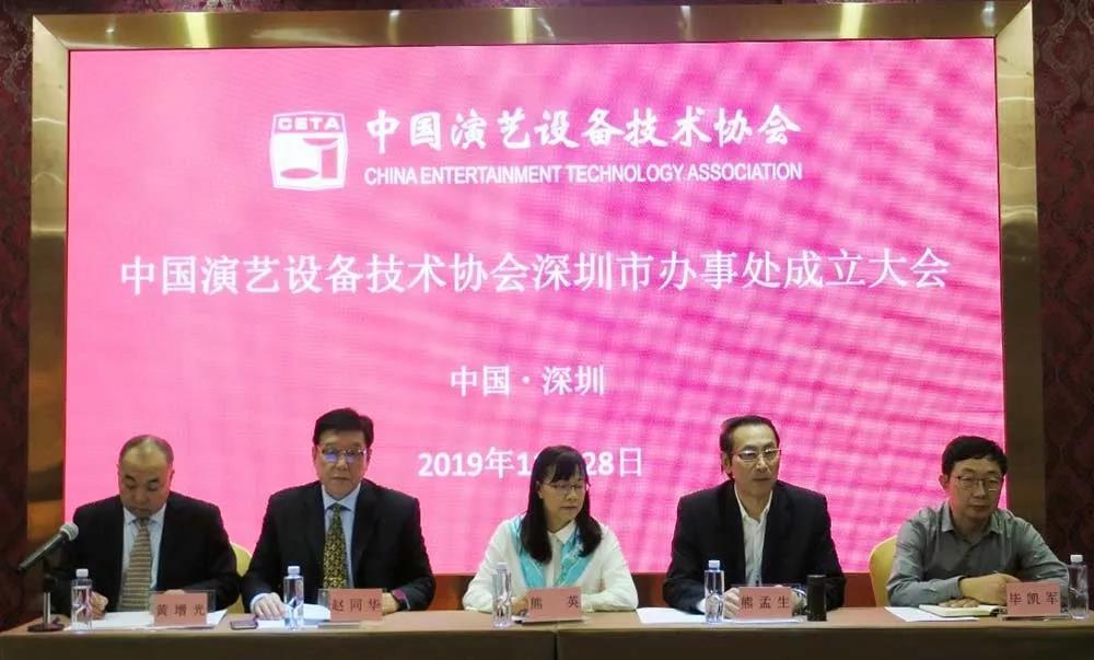 雅乐动态丨中国演艺设备协会深圳办事处成立