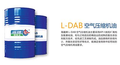 L-DAB空气压缩机油
