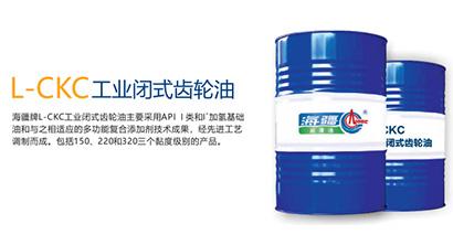 L?CKC工業閉式齒輪油