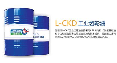 L-CKD工业齿轮油