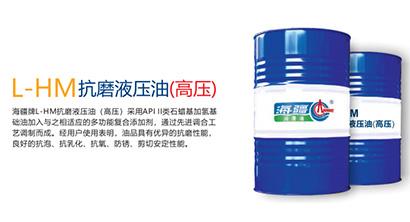 L-HM抗磨液压油(普通)