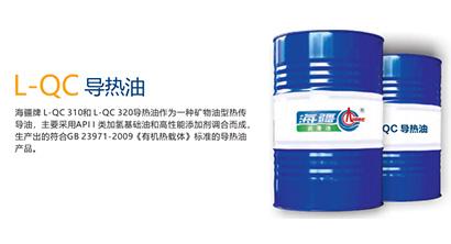 L-QC導熱油