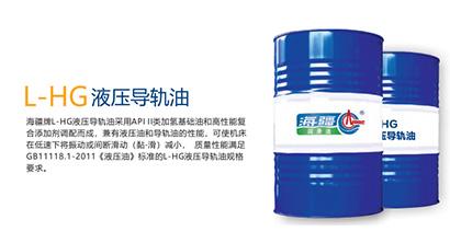 L-HG液壓導軌油