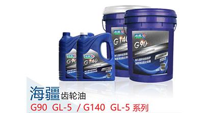 海疆齿轮油 G90 GL-5 /G140 GL-5 系列