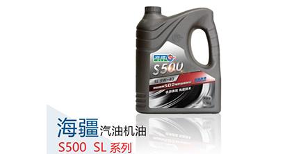 海疆汽油机油S300 SJ 系列