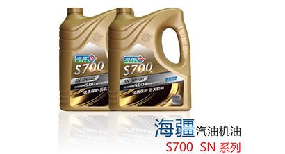 海昌景汽油机油 S700 SN系列