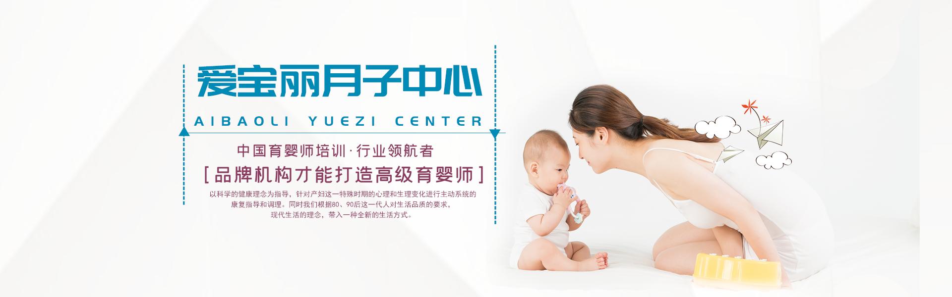 新乡月子中心-母婴护理中心-月子护理机构-河南爱宝丽家政服务有限公司