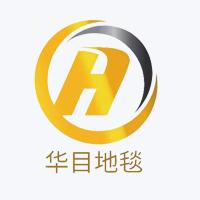 上海华目地毯有限公司