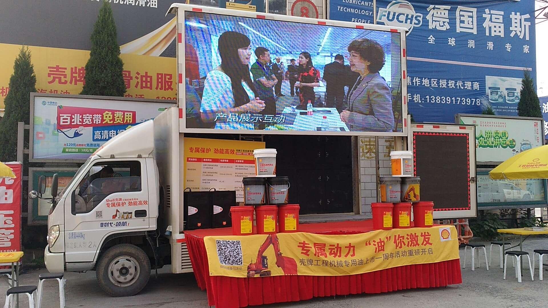荷兰(中国)壳牌润滑油 全国巡演_简迈传媒