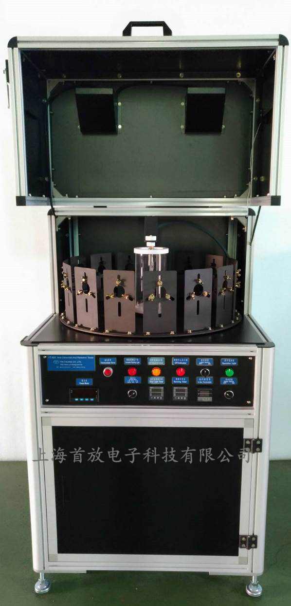 银宗抗紫外线辐射测试机YT-820