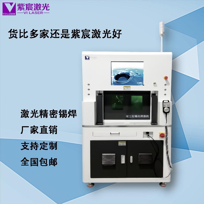高精型VS610D自动送锡丝激光焊接机