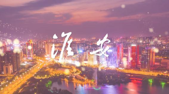 淮安宣传片