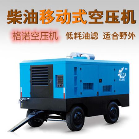 移动空压机-柴油移动空压机-移动式空压机