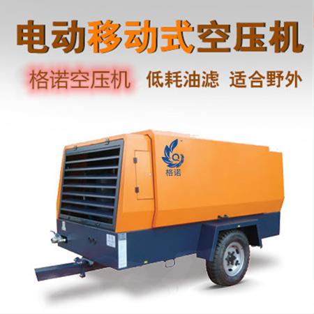 移动空压机-电动移动空压机-移动式空压机