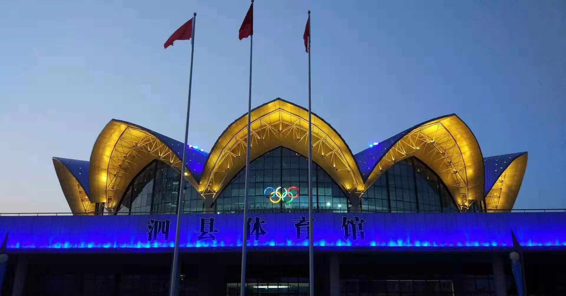 泗县体育馆