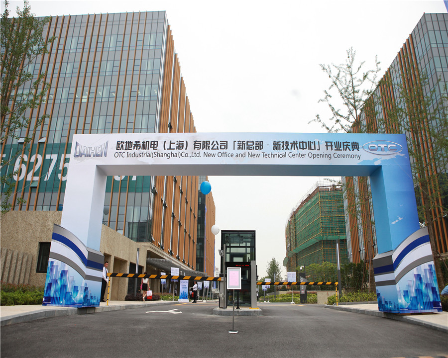 欧地希机电上海新总部开业典礼