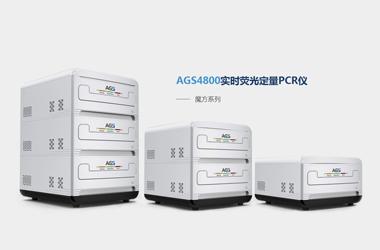 AGS医疗仪器设备