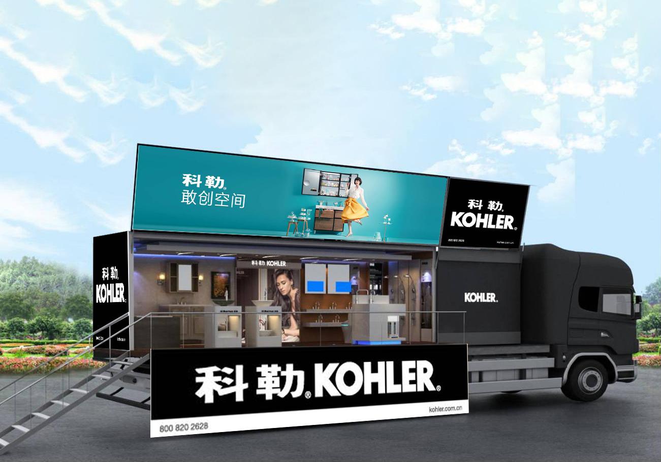 科勒巡演车·畅游中国_简迈传媒