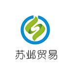 上海苏邺贸易有限公司
