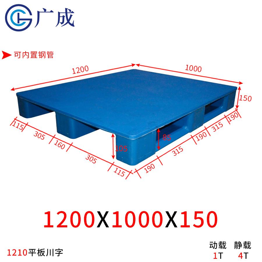 1210平板川字焊接塑料托盘