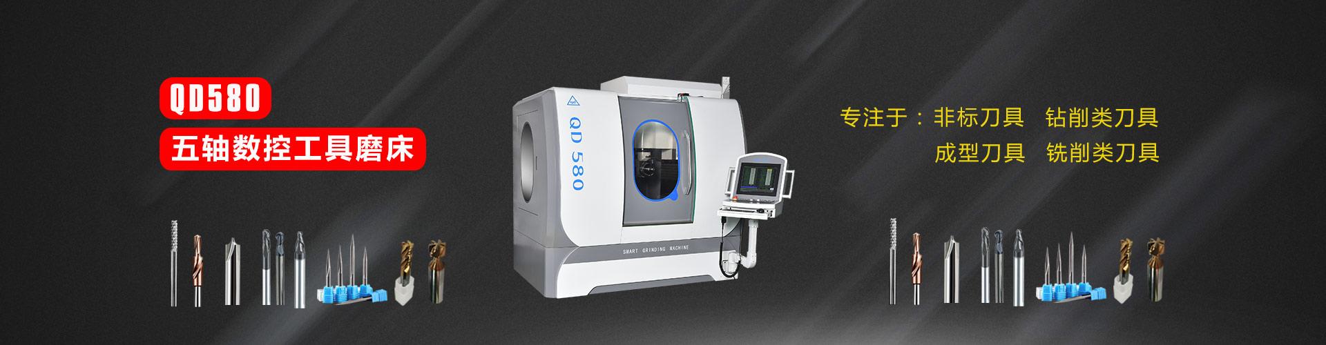 QD580五轴数控工具磨床
