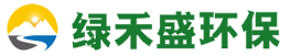 无锡绿禾盛环保科技有限公司