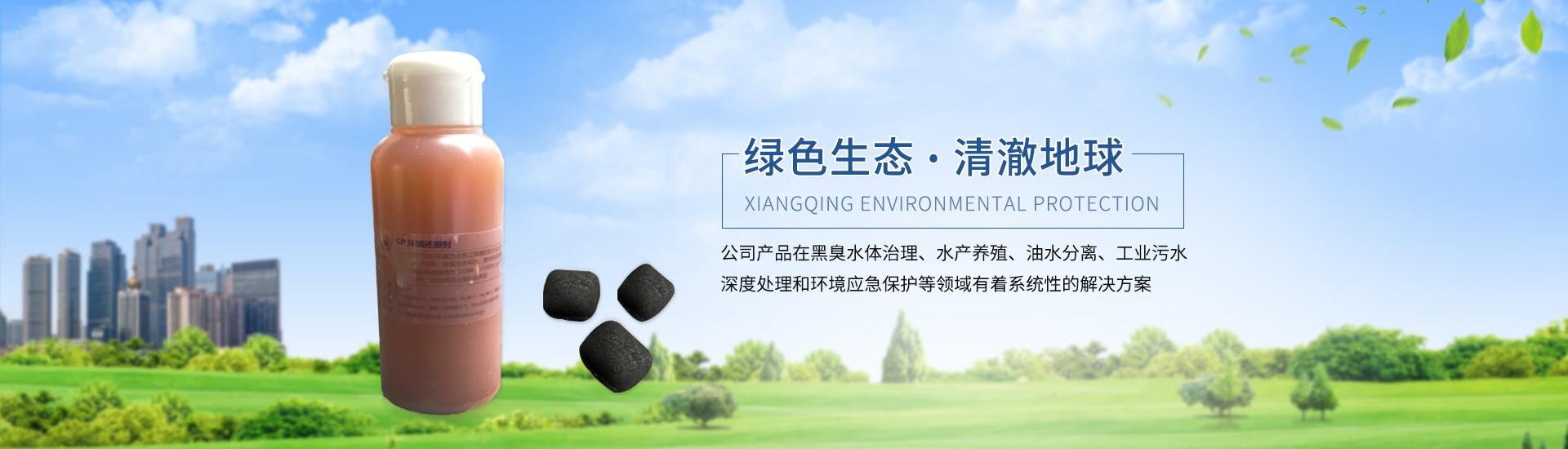 SP环境改良剂、土壤修复剂