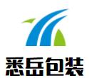 上海悉岳包装材料有限公司