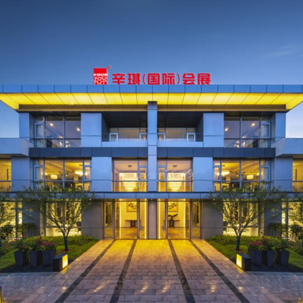 热烈祝贺上海辛琪会展服务有限公司网站成功上线!