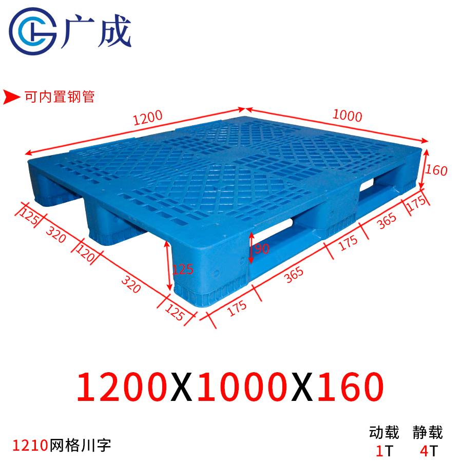1210网格川字拼接塑料托盘
