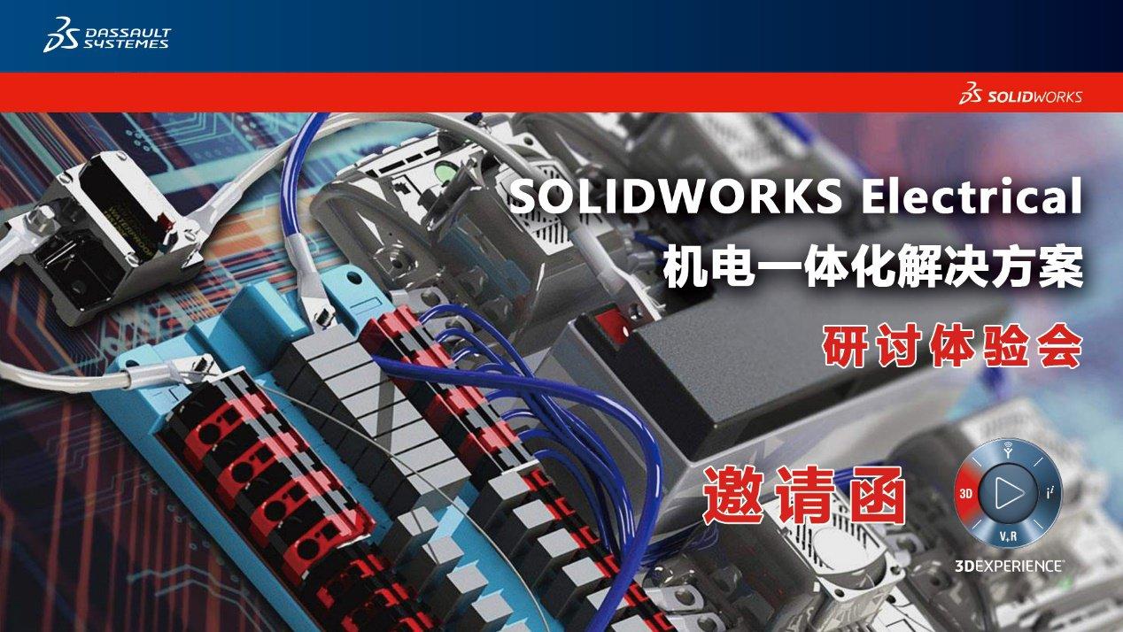 邀请函 | SOLIDWORKS Electrical 机电一体化解决方案杭州站